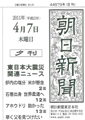 JP-ASAHI DAILY-APR 7 '11-1for web