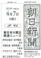 JP-ASAHI DAILY-APR 7 '11-1for web