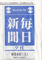 Mainichi_Shinbun_20100904- for web1