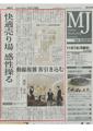 kajiwara NikkeiMJ 20111107