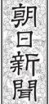 small asahi_shimbun_detail