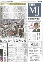 20180918_日経MJ_cover_s